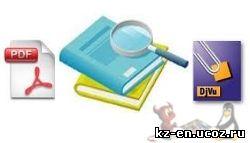 Драйвер Казахского Языка Для Acrobat Reader
