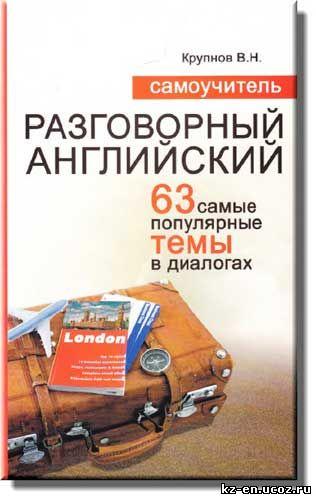 Драгункин Книга Малый Прыжок В Английский