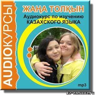 Казахские Переводчики Русско Казахский Язык Онлайн