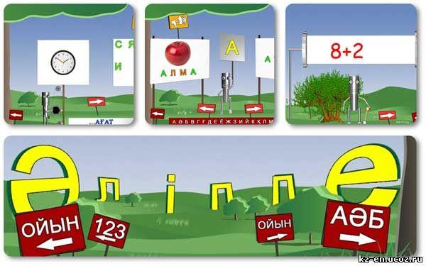 Программу для изучения алфавита ребенка от 4 7