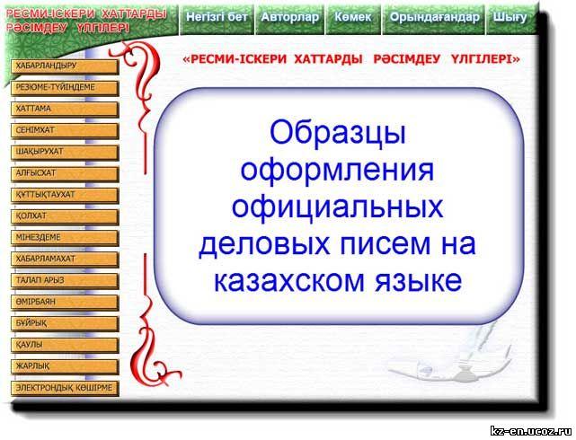 Обучающие программы по казахскому языку скачать бесплатно