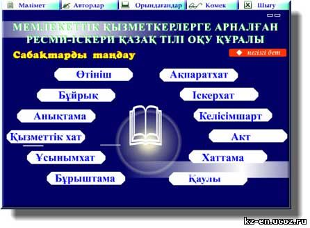 Обучение казахскому языку программа