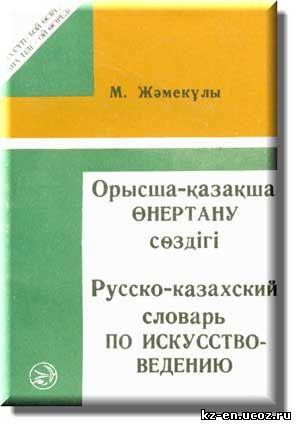 Толковый Словарь Казахского Языка Онлайн