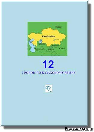 Учебник По Казахскому Языку За 10 Класс Издательство Мектеп