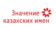 казахские имена, значение казахских имен список и перевод казахских имен