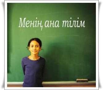 Стихи на казахском языке ана тили Қазақ тілі олен олендер олең