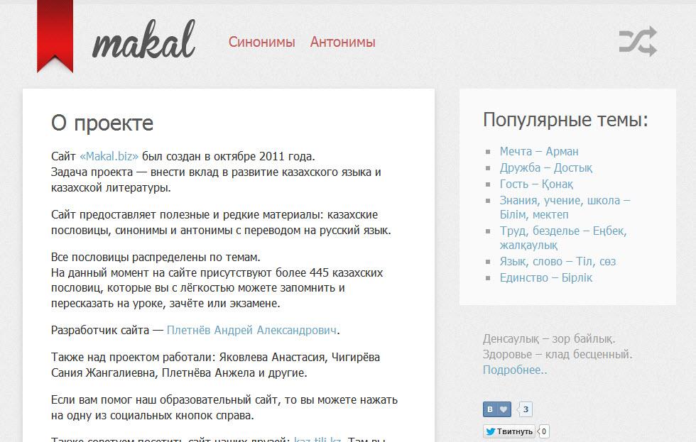 Казахский язык скачать книгу