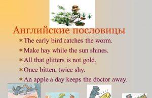 Пословицы английского языка и их русские аналоги